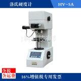HV-5A小負荷維氏硬度計 小型精密零件硬度測試