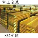 黄铜板H62黄铜板