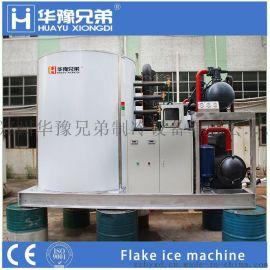 20吨片冰机 工业片冰机制冰机