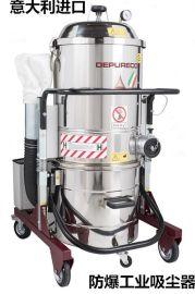 意大利进口防爆工业吸尘器原装进口通过权威认证