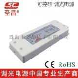 聖昌20W恆流LED電源 可控矽線性調光碟機動電源 350mA 500mA 700mA 900mA