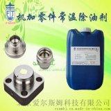 BW-501机加工零件常温除油剂 五金机加工后清洗剂