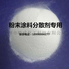 专业生产粉末涂料消泡剂 流平剂 粉末涂料助剂