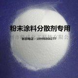 專業生產粉末塗料消泡劑 流平劑 粉末塗料助劑