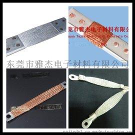 东莞雅杰厂家直销铜编织线软连接