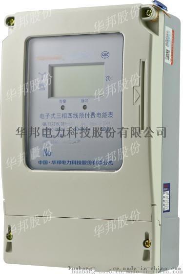 華邦三相預付費電錶 型號DTSY866 廠家直銷