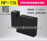 手持式路面标线厚度检测仪RP-T01
