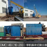 车间粉尘过滤设备DMC72型单机脉冲布袋式除尘器