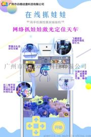 广州谷微动漫动漫微信抓娃娃机厂家