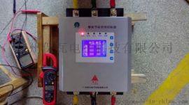 保瓦AIXN-200A智慧照明節能控制器