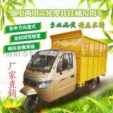 宗申方向盤式垃圾車油電兩用三輪摩托掛桶垃圾車