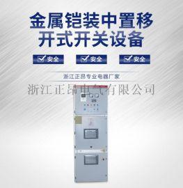 高压开关柜 10KV成套开关柜 KYN28中置柜