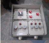 防爆配電箱,防爆檢修插座箱,防爆控制箱/專業生產