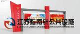 安徽阜陽 戶外宣傳欄 生產廠家直銷