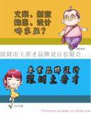 深圳品牌设计公司哪家好