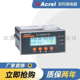 安科瑞 ALP200低壓線路保護器
