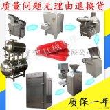 台湾烤肠加工设备配方 成套肠类生产线设备