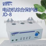 新冶电气JD-8三相380V综合电动机过载保护器断相缺相电机保护器
