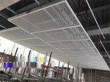 室内天花2.0厚勾搭式铝板拉伸网吊顶