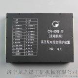 DSB-600B型高壓配電綜合保護裝置-龍飛鳳舞