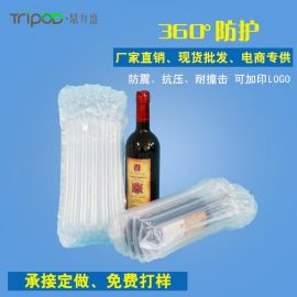厂家定做葡萄酒防震充气袋 气泡柱气柱袋共挤膜快递包装缓冲