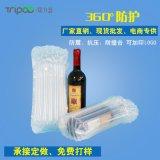 廠家定做葡萄酒防震充氣袋 氣泡柱氣柱袋共擠膜快遞包裝緩衝
