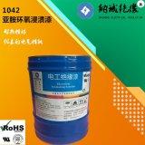 許昌納誠F級電機維修耐高溫1042絕緣漆1042亞胺環氧浸漬漆烘乾漆15KG/24KG
