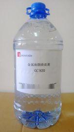 神诺水性除油剂920