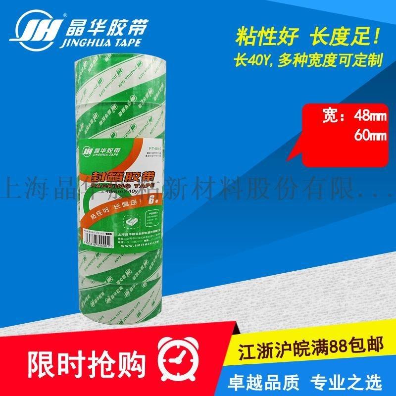 60/48mm*40y韧性强高品质水晶超透明快递胶带 淘宝快件打包胶纸