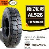 【自卸车轮胎】德亿工程车轮胎批发 AL526大花纹轮胎