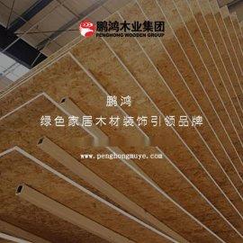 辽宁大芯板厂家 选择鹏鸿就是选择健康