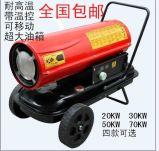 燃油工業暖風機 柴油熱風炮 取暖器