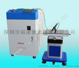 广告字激光焊接机 手持激光焊接机 广告字手持焊接机