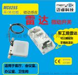 led微動感應開關,微波感應器,智慧照明開關高靈敏度MC025S