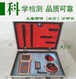 WJ-SC土壤墒情检测仪温度水分记录仪多功能速测仪