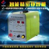 华生HS-ADS02 仿激光冷焊机 不锈钢智能精密补焊机