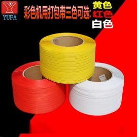 厂家直销打包带 **PP打包带 环保打包带 绿色环保打包带