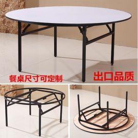 酒店宴会PVC防火板圆餐桌  厂家直销饭店折叠会议桌