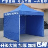 昆明3*3广告帐篷、四角帐篷伞、折叠帐篷