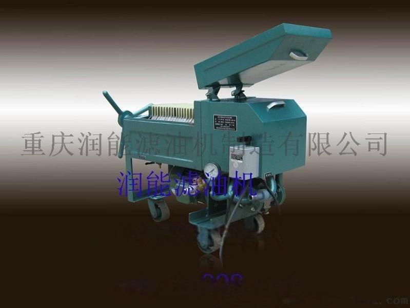 LY-30板框式滤油机