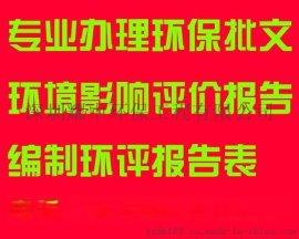 南山西丽办理环评报告表, 办理深圳环保批文, 流程透明手续简单