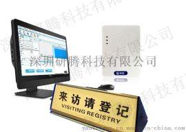 研腾YT-F1访客管理系统 身份证访客机 来访登记系统 企业专用访客系统