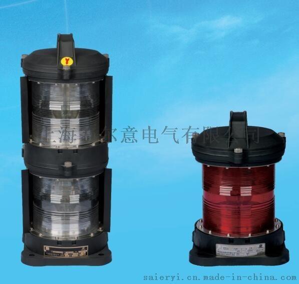 工船用信号灯CXH-1P 全塑航行信号灯
