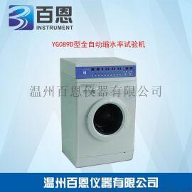 温州百恩仪器-YG089D型全自动缩水率试验机 GB/T8629—2001标准-高清图片,价格,参数