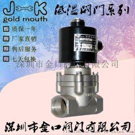低温电磁阀,上海厂家直销ZCLD超低温电磁阀