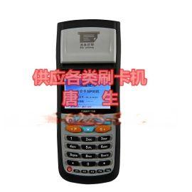 供应会员消费积分刷卡机¥积分卡消费机#手持会员刷卡机