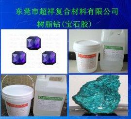 环氧树脂钻胶,水晶透明胶,平面胶,耐黄变,立线,条纹 , 切面钻水晶胶