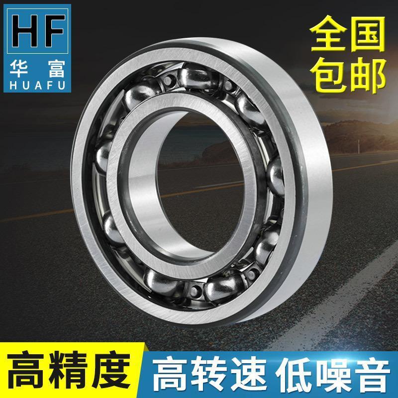 CNHF 華富 6205-2RS 深溝球軸承 廠家直銷 精工製造農用機械軸承