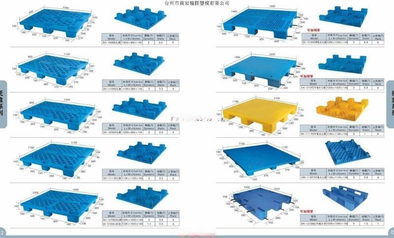 双层塑料托盘模具小型周转箱模具