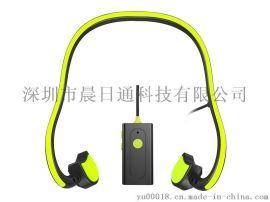 晨日通BTL-G002B骨传导蓝牙耳机运动耳机